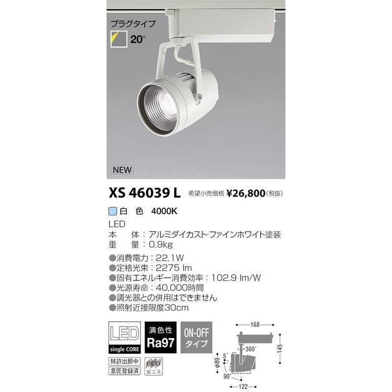 コイズミ照明 施設照明 cledy versa R LEDスポットライト 高演色リフレクタータイプ プラグタイプ HID35W相当 2000lmクラス 白色4000K 20°非調光 XS46039L