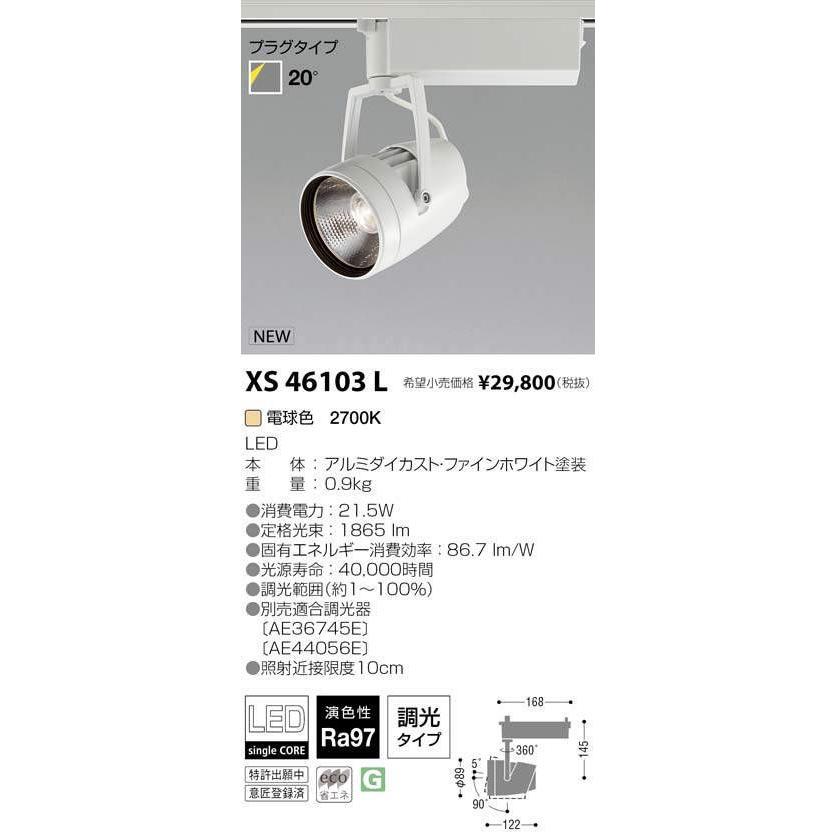 コイズミ照明 施設照明 cledy versa R LEDスポットライト 高演色リフレクタータイプ プラグタイプ HID35W相当 2000lmクラス 電球色2700K 20°調光可 XS46103L