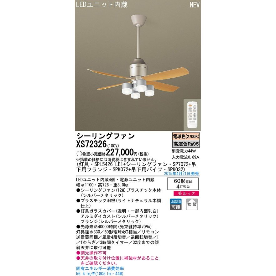 Panasonic 照明器具 LEDシャンデリア付 シーリングファン DCタイプφ1100 吊下360mm 美ルック 電球色 60形電球4灯相当 12W 拡散 リモコン付 非調光 XS72326