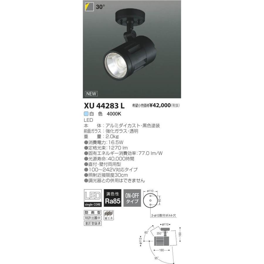 コイズミ照明 施設照明 cledy L-dazz LEDエクステリアスポットライト HID35W相当 1500lmクラス 白色 白色 白色 30°非調光 XU44283L 346