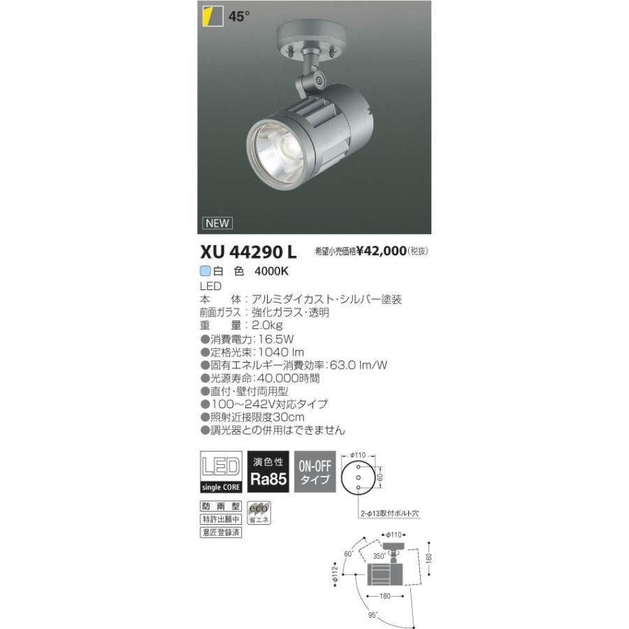 コイズミ照明 施設照明 cledy L-dazz LEDエクステリアスポットライト HID35W相当 1500lmクラス 白色 45°非調光 XU44290L XU44290L XU44290L eb8
