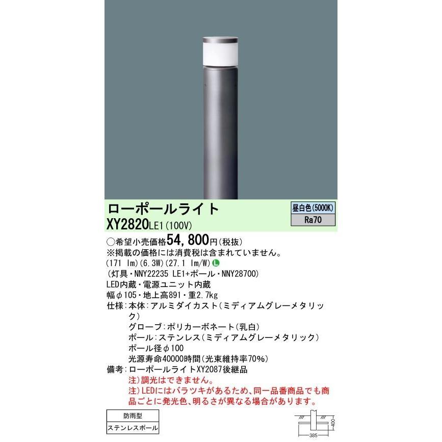 Panasonic 施設照明 LEDローポールライト 昼白色 地中埋込型 防雨型 防雨型 地上高891mm Bijou パルックボール15形1灯器具相当 XY2820LE1