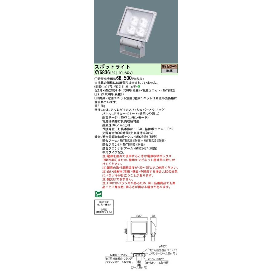 Panasonic 施設照明 ライトアップ照明 電源別置型 【サイン用】 LEDスポットライト 投光器 投光器 投光器 据置取付型 水銀灯250形相当 中角タイプ 防雨型 電球色 XY6836LE9 fbf