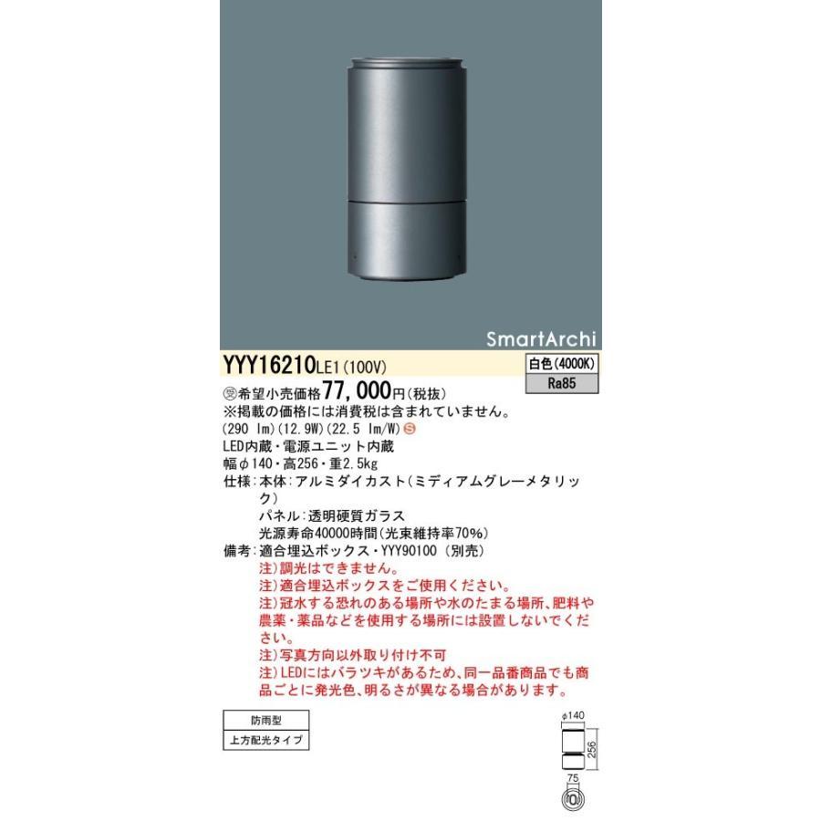 Panasonic 施設照明 SmartArchi LEDフットライト 白色 上方配光タイプ 埋込式(埋込ボックス取付専用) 防雨型 YYY16210LE1
