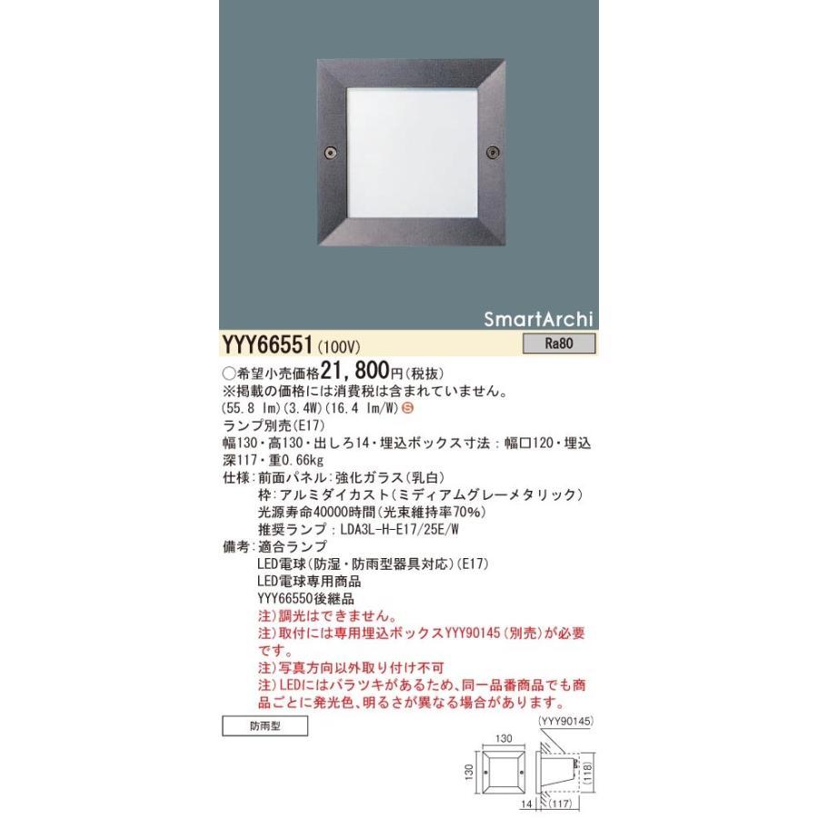 Panasonic 施設照明 LEDフットライト 電球色 SmartArchi 壁埋込型 埋込ボックス取付 防雨型 防雨型 パルックボール25形1灯器具相当 YYY66551