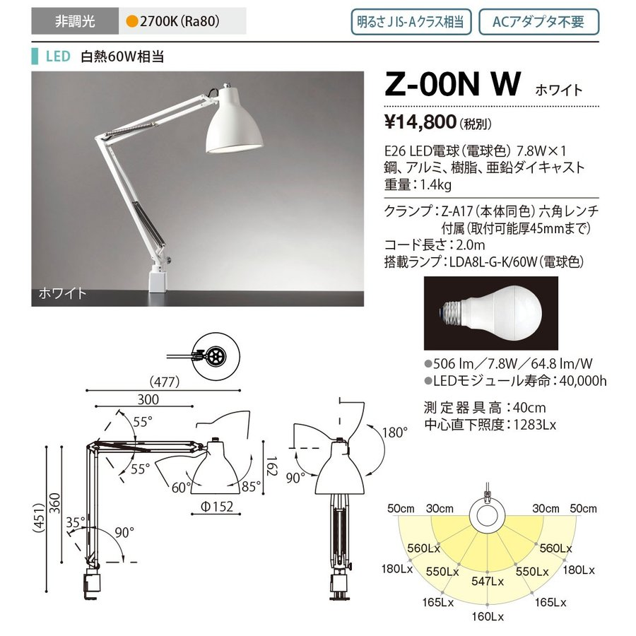 山田照明 照明器具 Z-LIGHT(ゼットライト) Z-LIGHT(ゼットライト) LEDアーム式スタンド デスクライト 非調光 白熱灯60W相当 電球色 Z-00NW