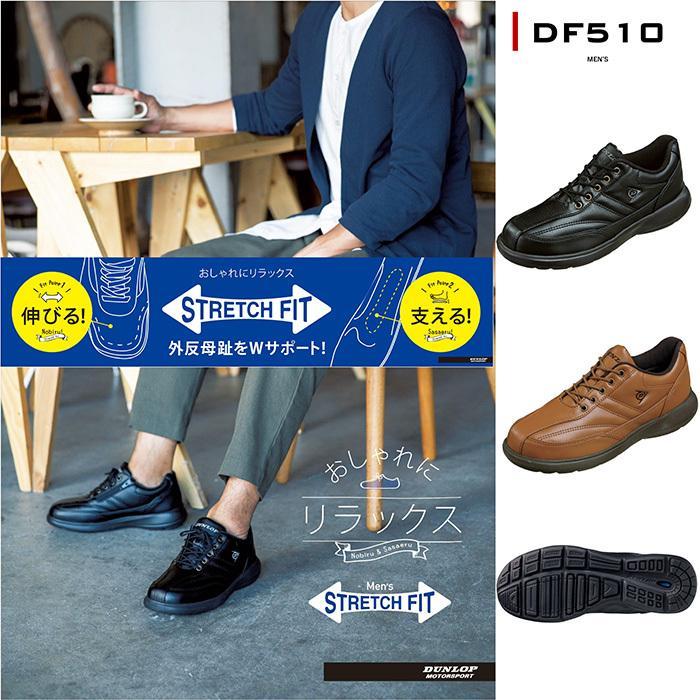 ダンロップ モータースポーツ ストレッチフィット DF510 メンズ ウォーキング 靴 軽量 幅広 クッション ストレッチ|tsubame-mall