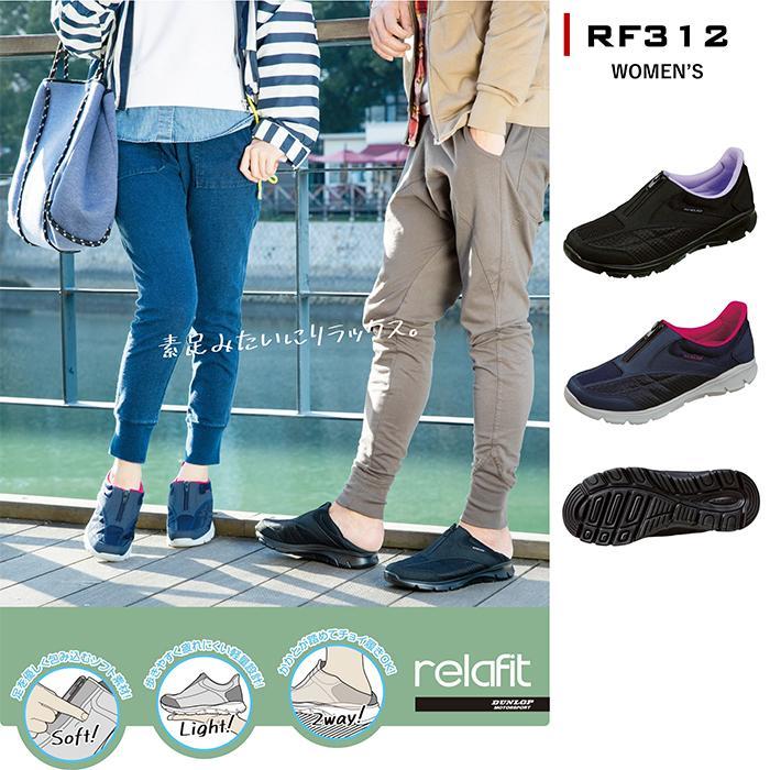 ダンロップ モータースポーツ リラフィット RF312 レディース ウォーキング リラックス 靴 軽量 幅広|tsubame-mall