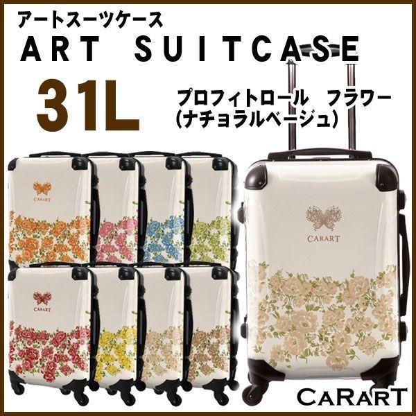 スーツケース キャラート アートスーツケース プロフィトロール フラワー ナチョラルベージュ 機内持込 CRA01-011D 代引不可