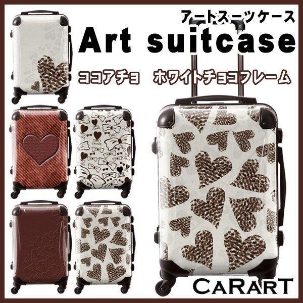 スーツケース キャラート アートスーツケース ココアチョ ホワイトチョコ 機内持込 CRA01-013B 代引不可