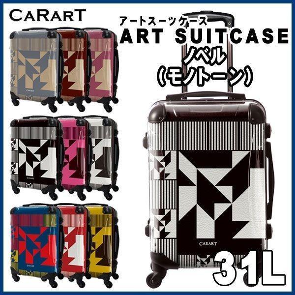 スーツケース キャラート アートスーツケース ポップニズム ノベル モノトーン 機内持込 CRA01-016D 代引不可