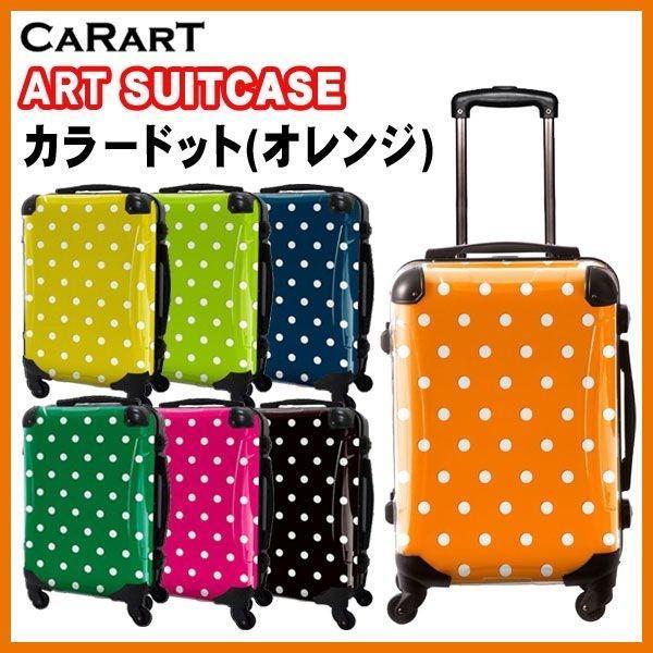 スーツケース キャラート アートスーツケース ベーシック カラードット オレンジ 機内持込 CRA01-028C 代引不可