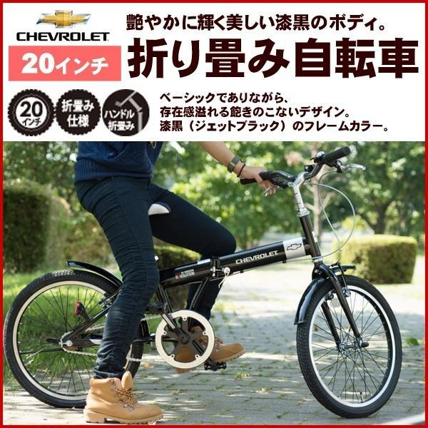 折りたたみ自転車 CHEVROLET シボレー FDB20 No73123 ブラック 20インチ 小型自転車 【代引不可】 同梱不可