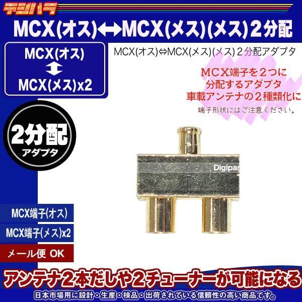 MCX(オス)⇔MCX(メス)(メス)2分配アダプタ ・ COMON MCX-2V ・ アンテナ ...