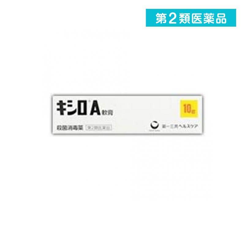 通常便なら送料無料 キシロA軟膏 10g 傷薬 塗り薬 殺菌消毒薬 第2類医薬品 市販 切り傷 配送員設置送料無料 擦り傷