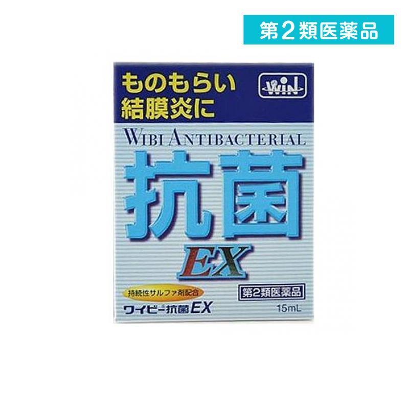ワイビー抗菌EX 15mL 世界の人気ブランド 目薬 結膜炎 ものもらい 人気ブランド 市販 第2類医薬品 抗菌性点眼薬 目のかゆみ
