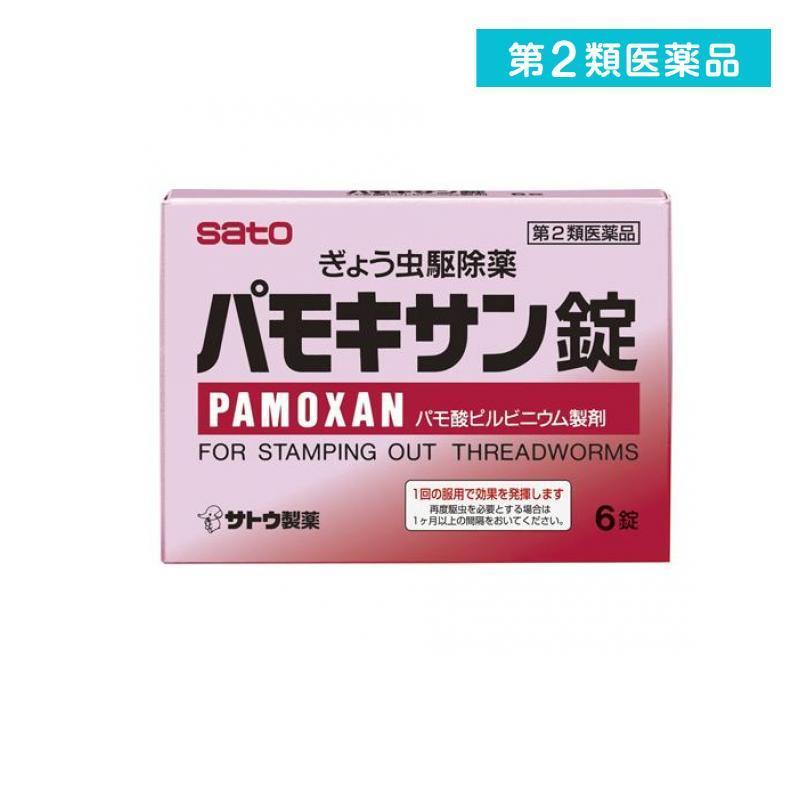 パモキサン錠 6錠 飲み薬 供え 絶品 ぎょう虫駆除剤 市販薬 第2類医薬品 蟯虫