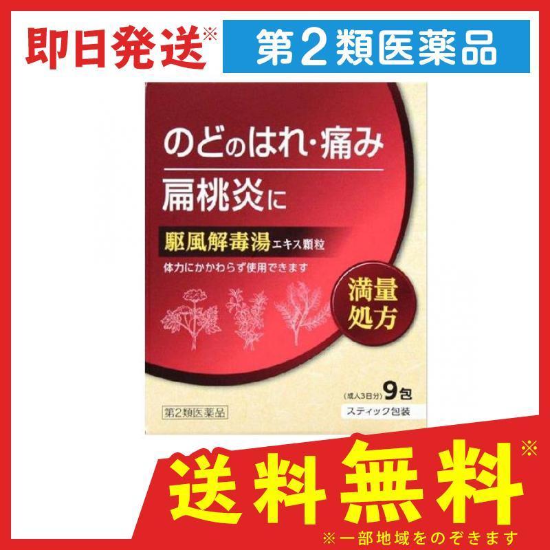 北日本製薬 駆風解毒湯エキス顆粒KM 送料無料カード決済可能 第2類医薬品 使い勝手の良い 9包