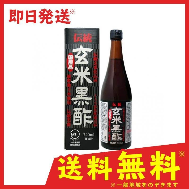 新 新作多数 伝統玄米黒酢 ストアー 720mL