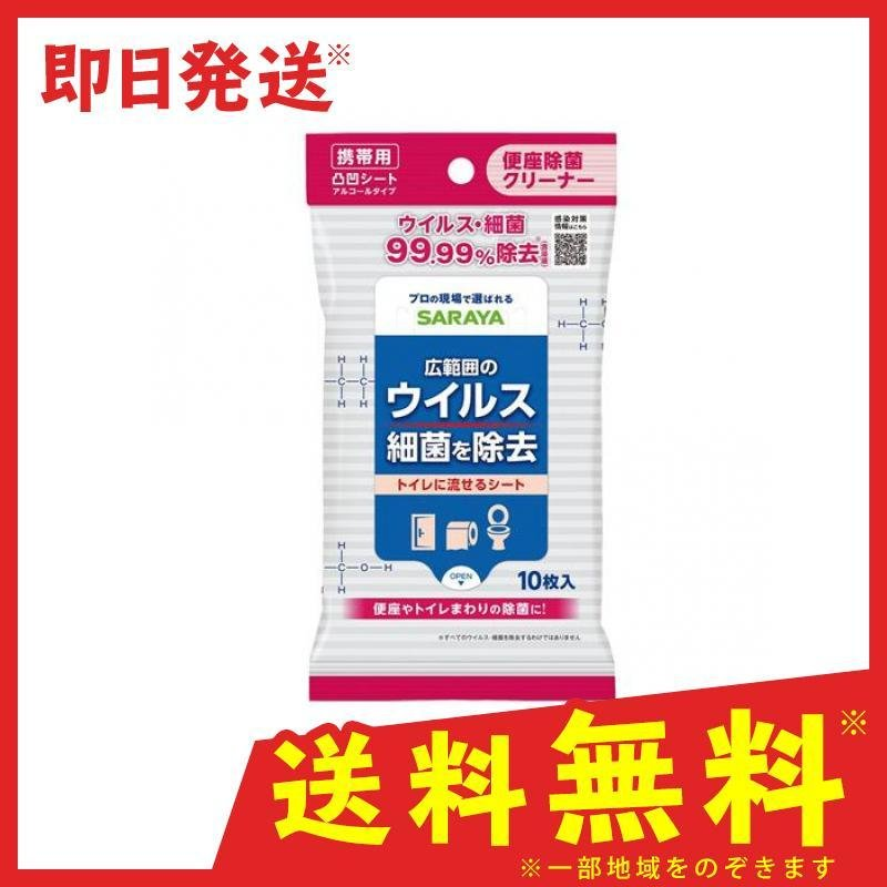 サラヤ 便座除菌クリーナー 日本限定 全国どこでも送料無料 携帯用 10枚