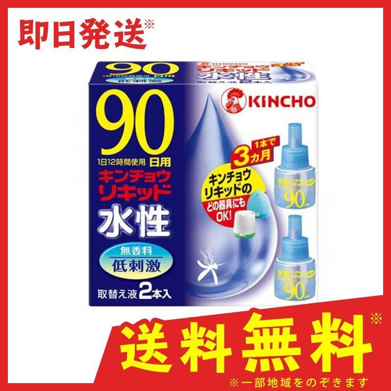 KINCHO 水性キンチョウリキッド 90日 無臭性 超安い ×2本 45mL 取替え液 春の新作続々