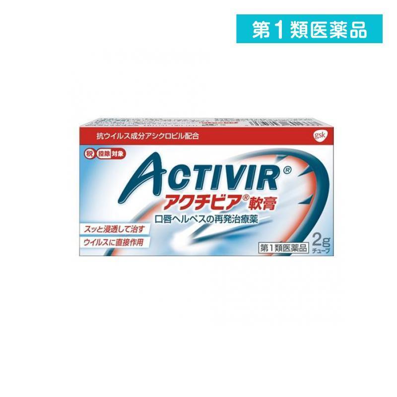 アクチビア軟膏 人気ブランド多数対象 宅配便送料無料 2g 口唇ヘルペス 第1類医薬品 再発治療薬
