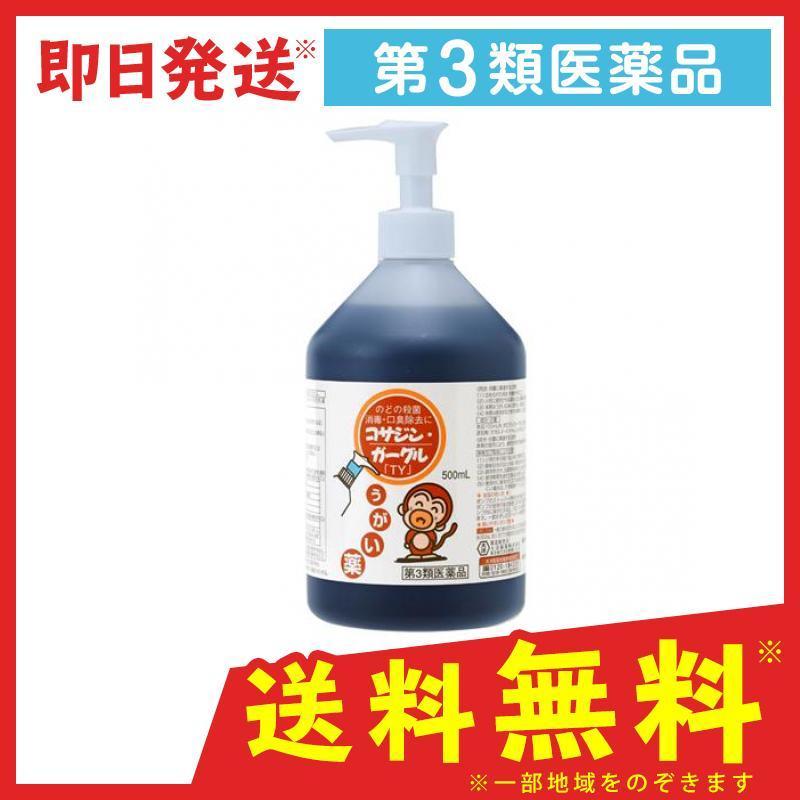 コサジンガーグル TY 500mL うがい薬 うがい液 贈物 消毒 第3類医薬品 殺菌 至高 喉の痛み ポビドンヨード