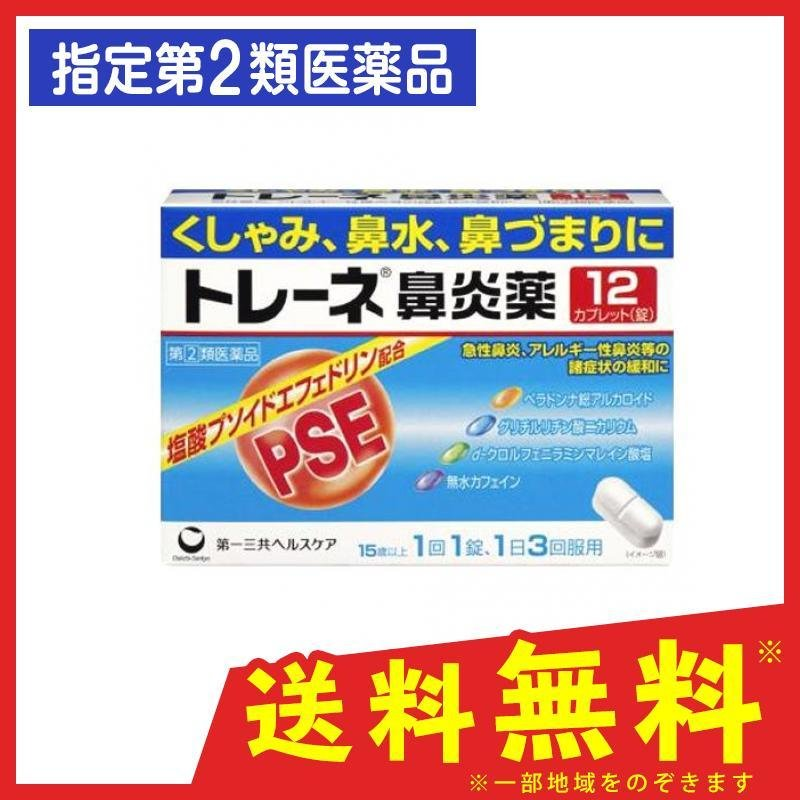 トレーネ鼻炎薬 12錠 くしゃみ 今だけスーパーセール限定 鼻づまり 指定第2類医薬品 鼻水 通常便なら送料無料