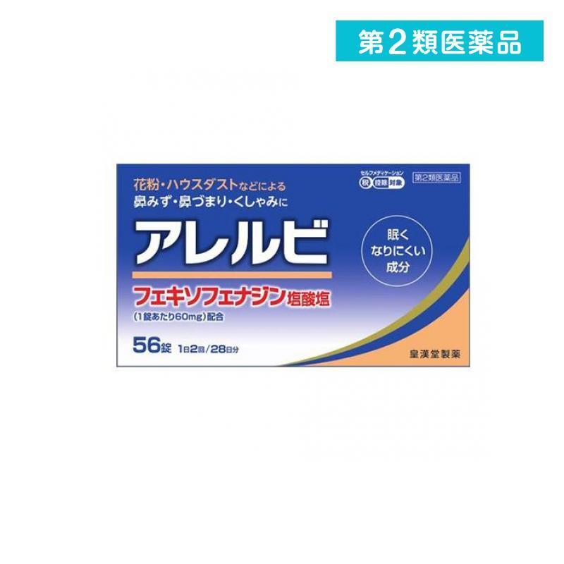 アレルビ 56錠 鼻炎薬 人気商品 第2類医薬品 アレルギー 与え