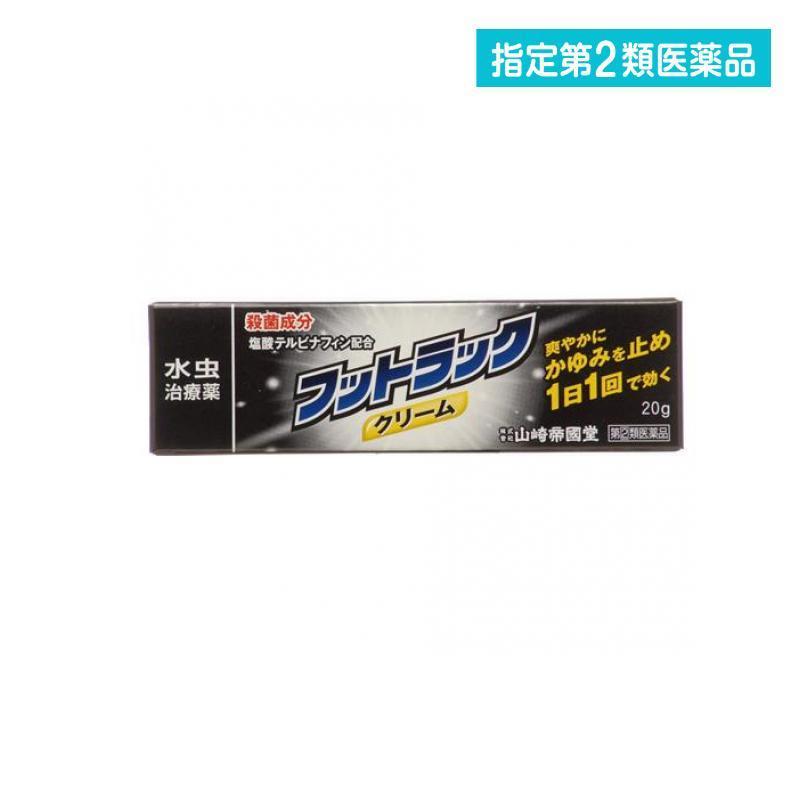 いよいよ人気ブランド フットラッククリーム 20g 水虫 日本 たむし 指定第2類医薬品