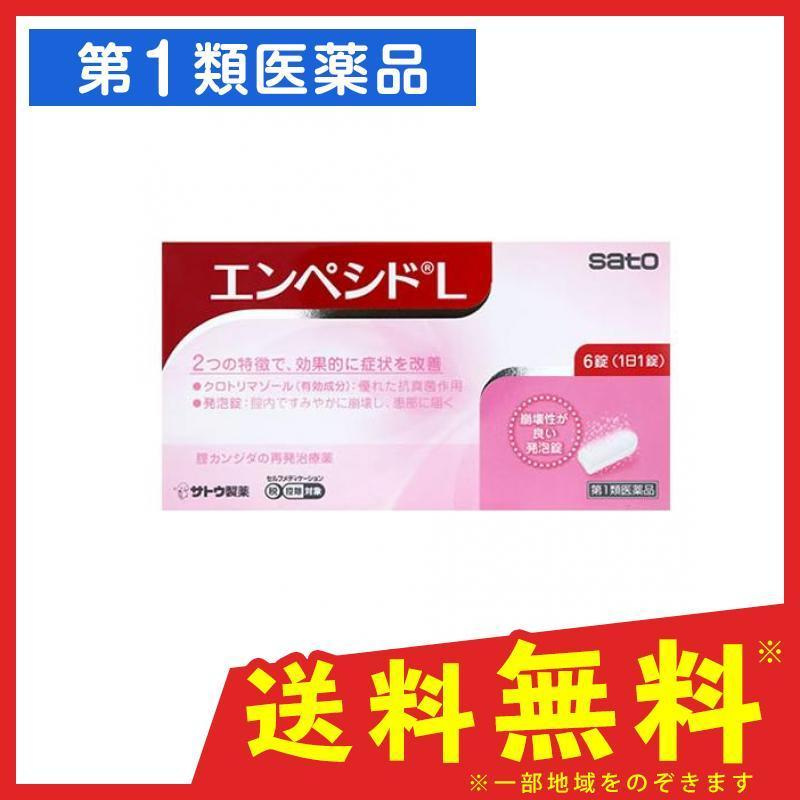 エンペシドL 6錠 値下げ 腟錠 腟カンジダ症 買い取り 再発治療薬 市販薬 第1類医薬品