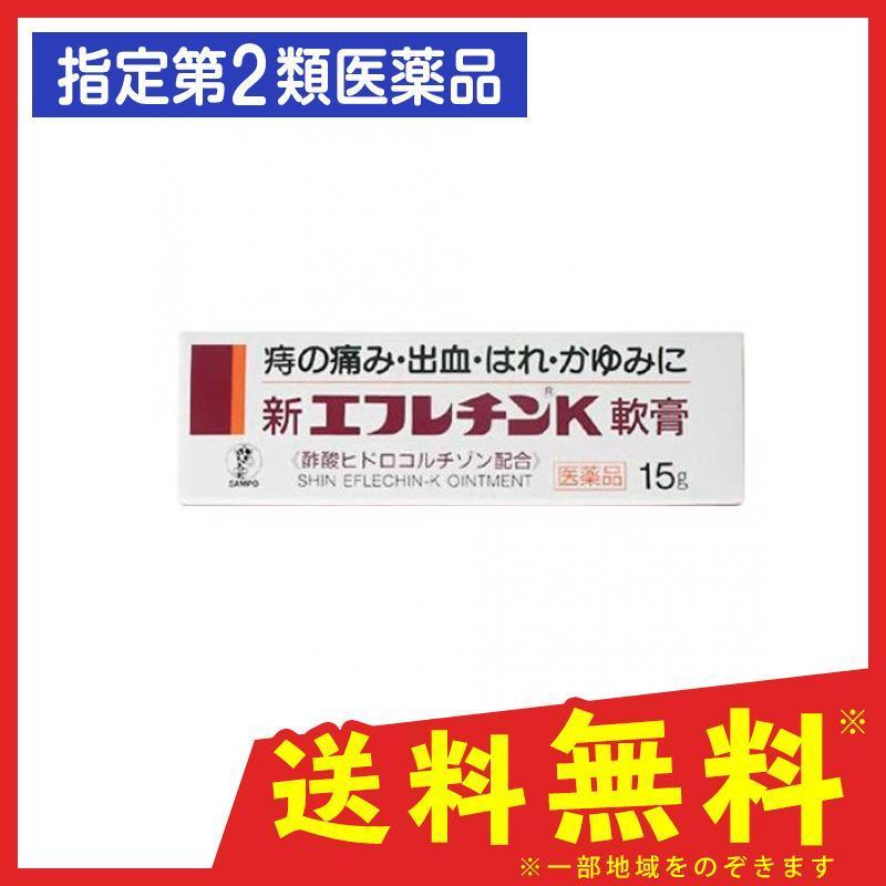 2020新作 新エフレチンK軟膏 新商品 新型 15g 指定第2類医薬品