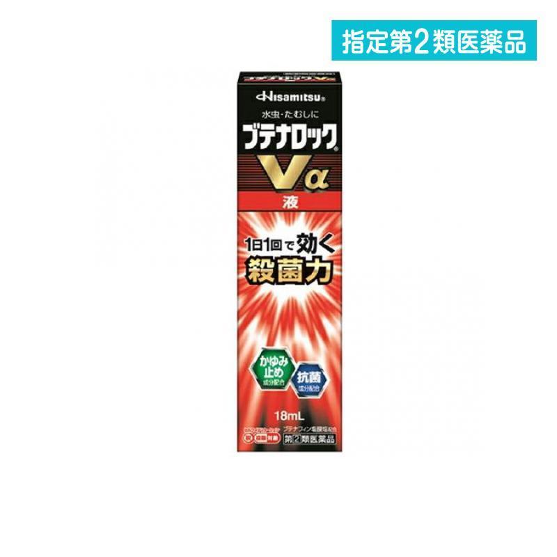 ブテナロックVα液 18mL 格安SALEスタート 指定第2類医薬品 激安卸販売新品