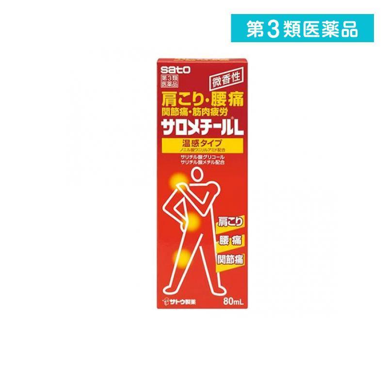 サロメチールL 80mL 塗り薬 安い 激安 プチプラ 高品質 肩こり 腰痛 関節痛 第3類医薬品 温感 贈物 佐藤製薬 筋肉痛 ローション剤
