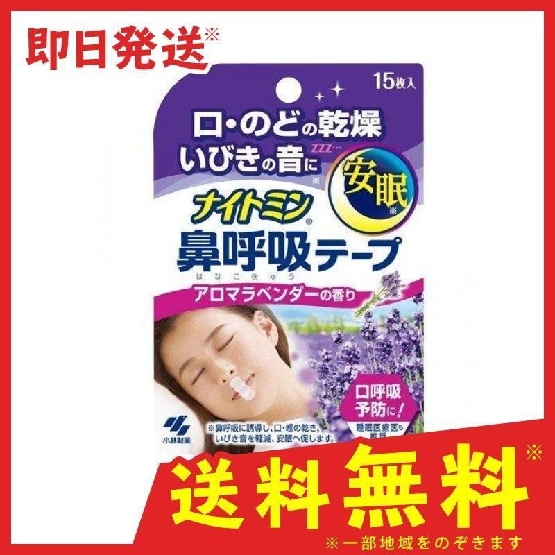 口呼吸 いびき のど 乾燥 鼻呼吸テープ 直輸入品激安 アロマラベンダーの香り 価格交渉OK送料無料 15枚 ナイトミン