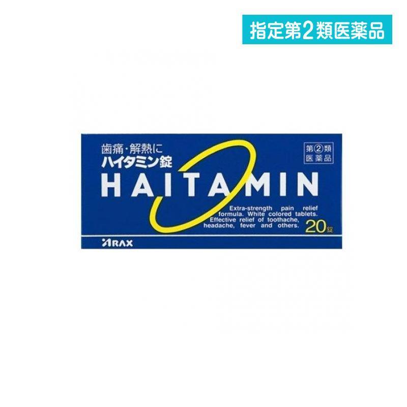 百貨店 ハイタミン錠 20錠 指定第2類医薬品 SALE