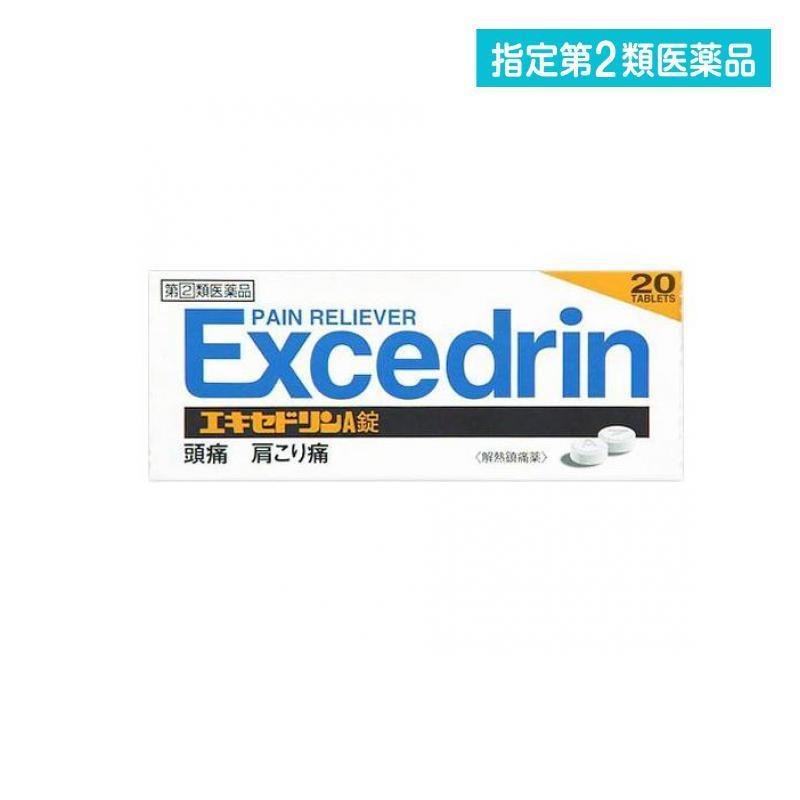 ランキング総合1位 エキセドリンA錠 20錠 引き出物 指定第2類医薬品