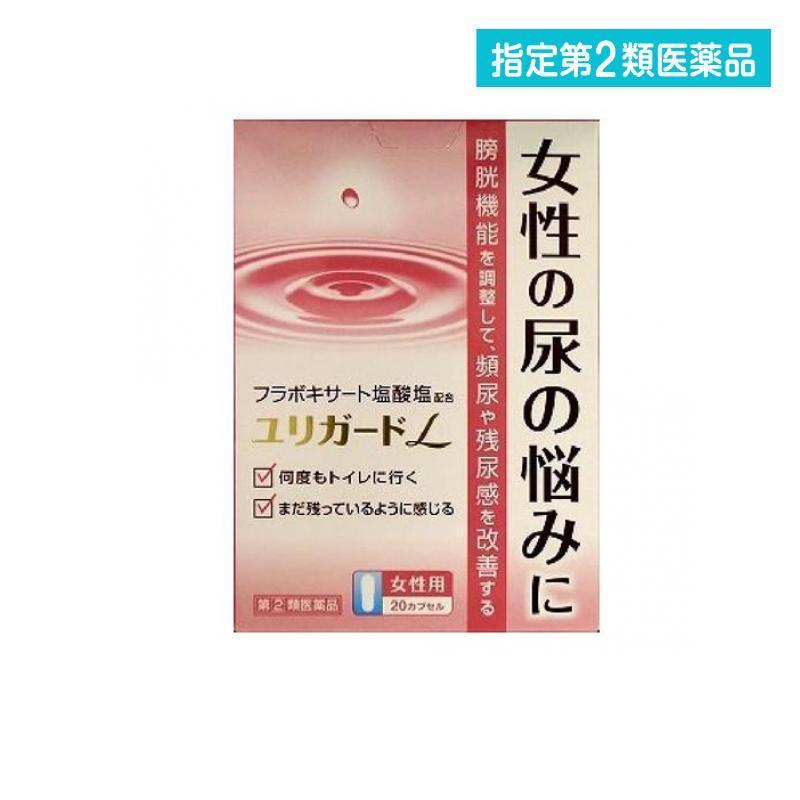 ユリガードL 安い 激安 プチプラ 年間定番 高品質 20カプセル 頻尿 残尿感 指定第2類医薬品 市販薬 女性