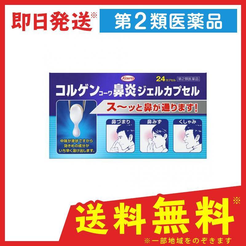 絶品 コルゲンコーワ鼻炎ジェルカプセル 24カプセル 鼻づまり 第2類医薬品 メーカー在庫限り品 くしゃみ 鼻水