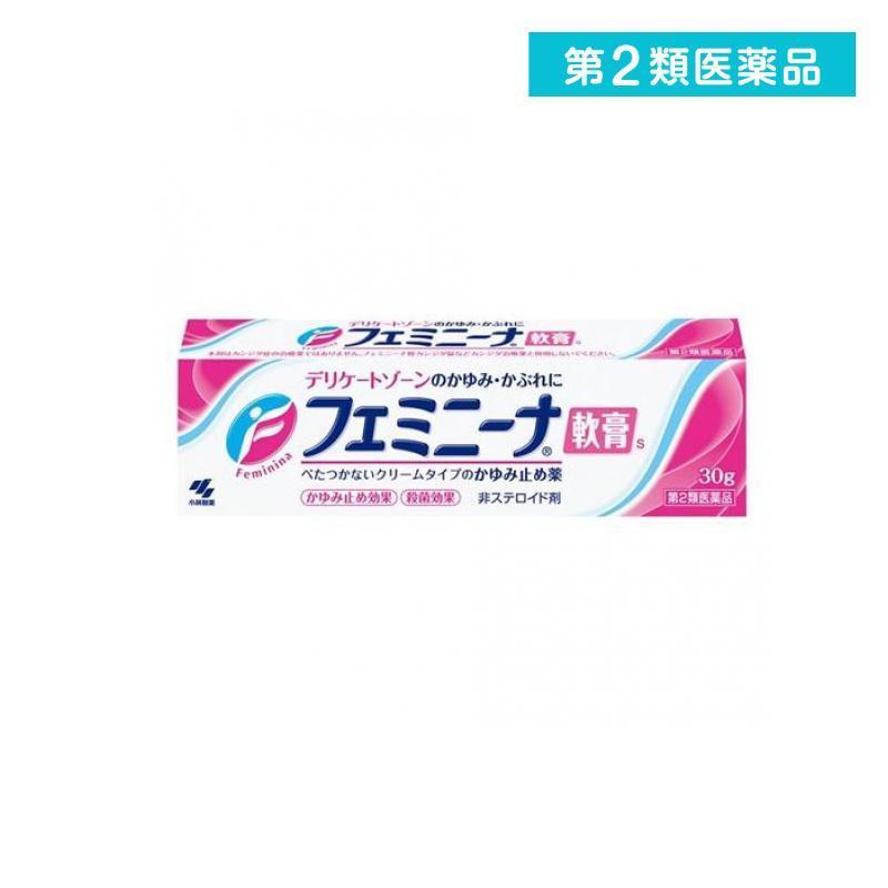 フェミニーナ軟膏S 30g お求めやすく価格改定 デリケートゾーン かぶれ 第2類医薬品 かゆみ 流行