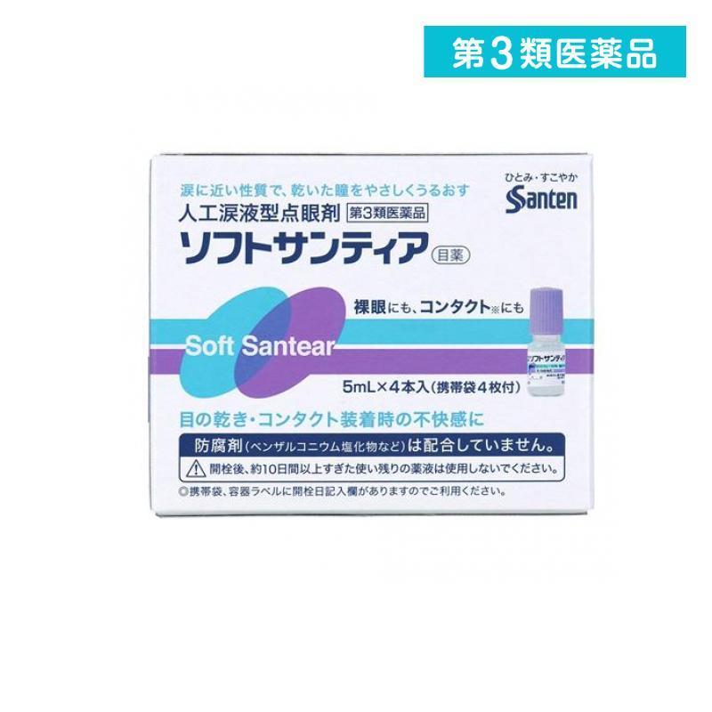 ソフトサンティア 4本 目薬 アウトレット☆送料無料 高級 目の乾き 第3類医薬品