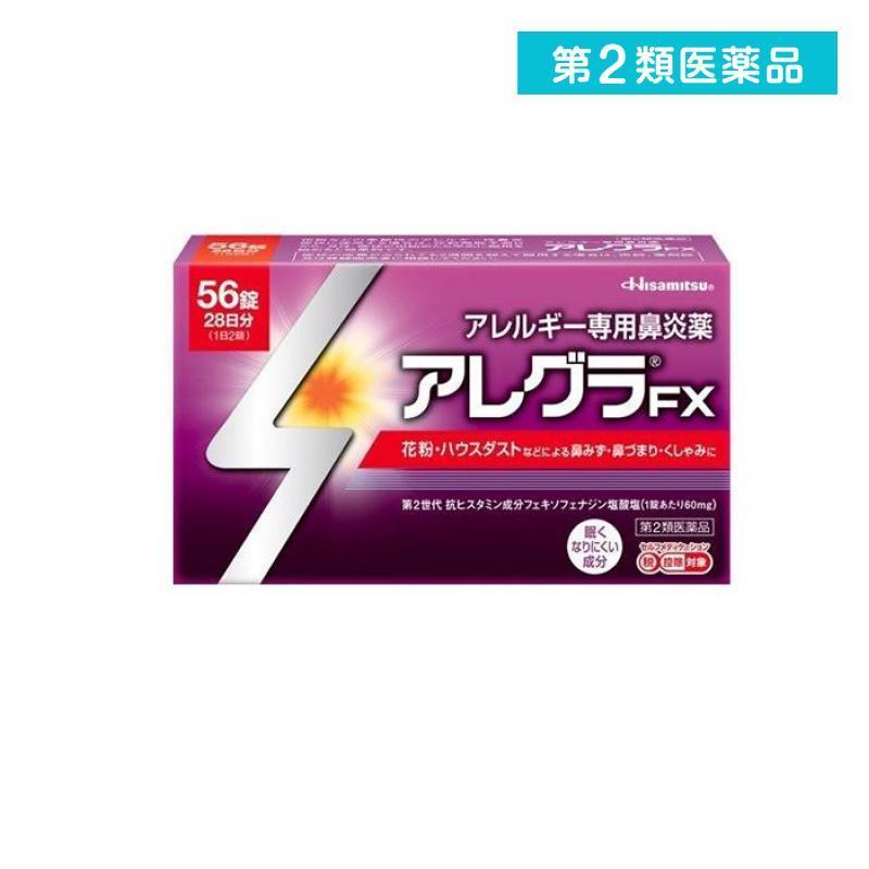 ご予約品 倉庫 アレグラFX 56錠 28日分 アレルギー性鼻炎薬 花粉症 久光製薬 鼻水 第2類医薬品 鼻づまり