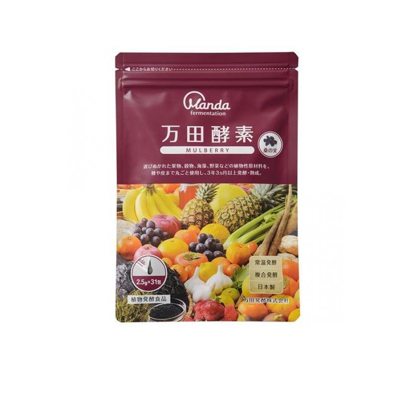 健康食品 新着 発酵 熟成 万田酵素 MULBERRY ペースト ふるさと割 2.5g×31包 分包タイプ