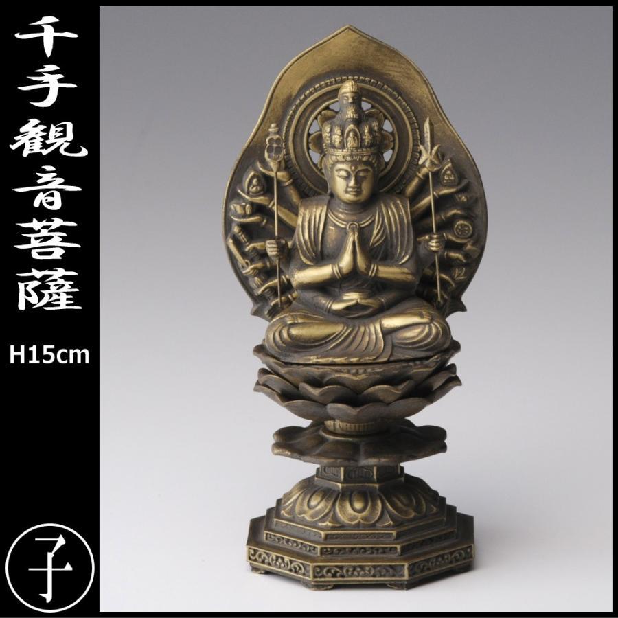 仏像 千手観音菩薩 置物 十二支のお守り本尊 干支 子年 日本製