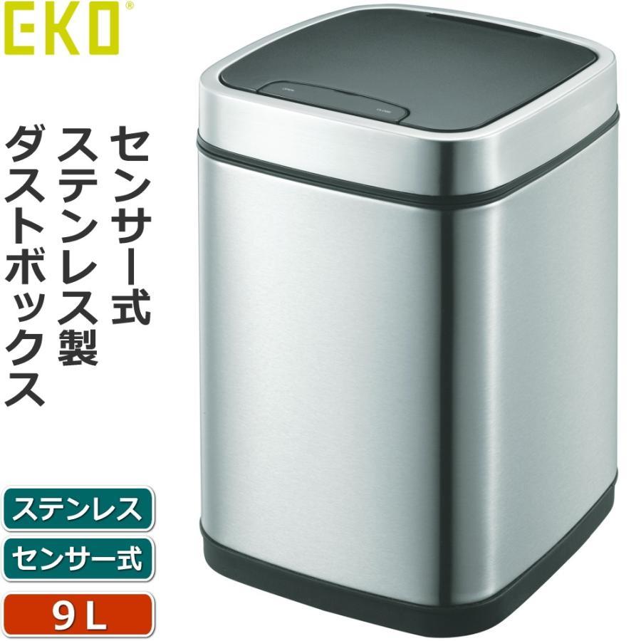 EKO ゴミ箱 ステンレス ふた付き ダストボックス 9L 9L 9L おしゃれ センサー式 2fb