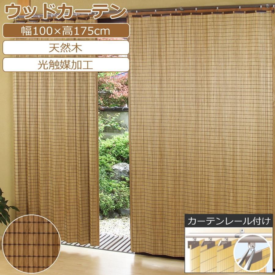 ウッドカーテン 木製 100×175cm :h001-467a:通販タウン ヤフー店 - 通販