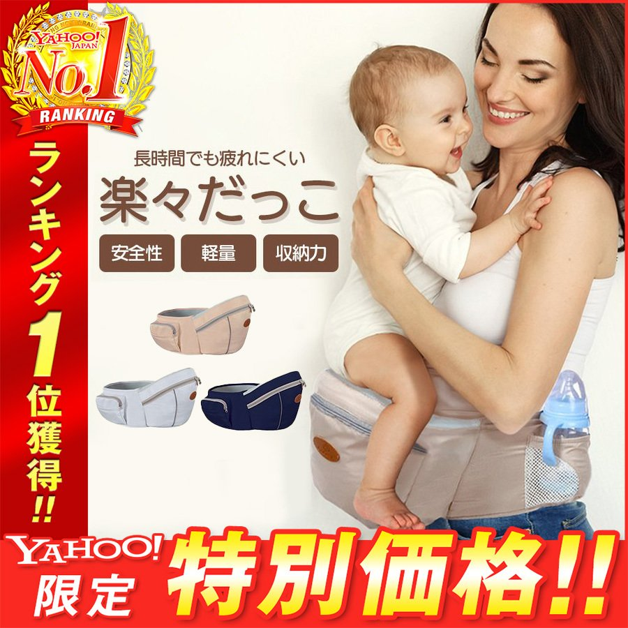 ヒップシート 抱っこ紐 新生児 赤ちゃん キャリア ベビーシート 滑り止め 腰ベルト だっこひも 調整 収納 ウエスト 新作販売 抱っこひも OUTLET SALE ポーチ