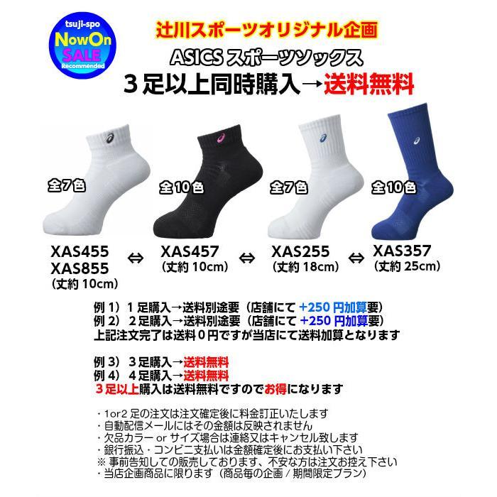 3足購入送料無料(asics)アシックス ソックス(アシックス スポーツソックス/アシックス 靴下)(XAS455 XAS855) tsujikawa 05