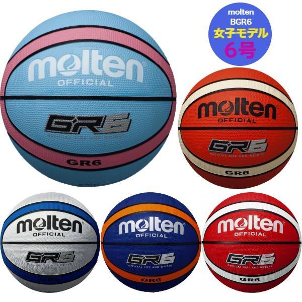 バスケットボール6号 モルテン ☆正規品新品未使用品 GR6 BGR6 新登場 ゴムバスケットボール6号 moltenバスケットボール6号