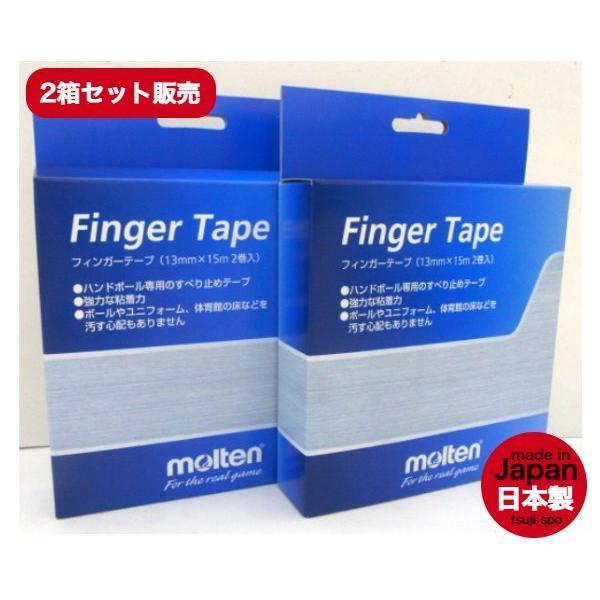 ハンドボール 割引も実施中 フィンガーテープ 超激安 モルテン 〔FTW〕 2箱セット販売 松やに代用ハンドボールテープ